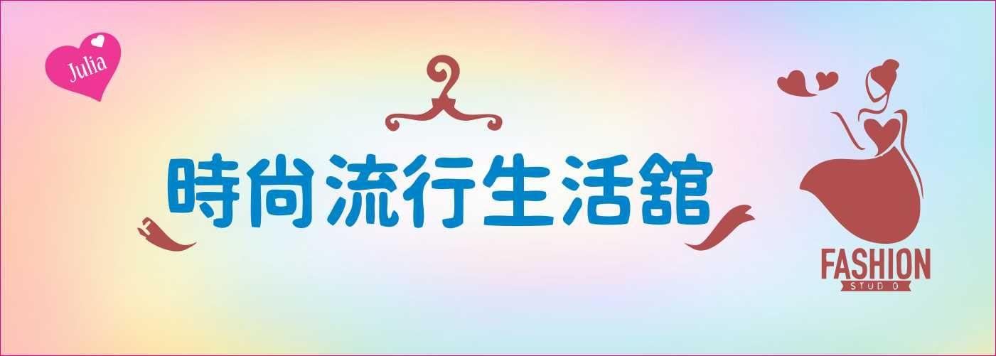 JULIA時尚流行生活館